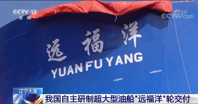 """中国自主研制超大型油船""""远福洋""""轮交付"""