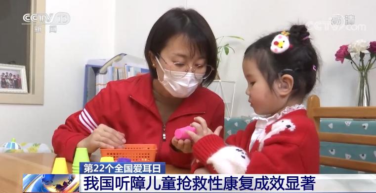 我国听障儿童抢救性康复成效显著