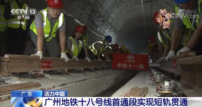 广州地铁十八号线首通段实现短轨贯通 助力大湾区发展