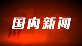 山東省教育廳:暑假期間學校不得以任何形式參與、組織學生參加各類輔導培訓班