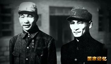 《国家记忆》 20210726 开国大将经典战例 四保临江