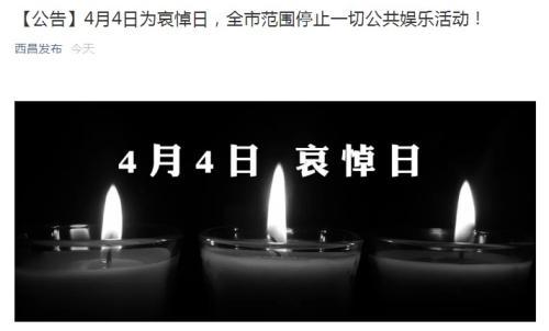 为哀悼救火英雄 西昌市政府将4月4日定为哀悼日
