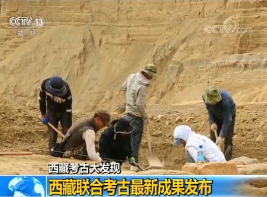 西藏联合考古最新成果发布 1500年文化脉络连续性证据