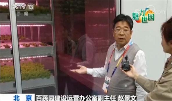 百蔬园建设运营办公室副主任赵景文
