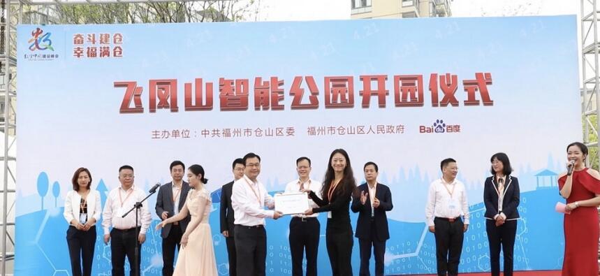 飞凤山智能公园开园仪式举行。