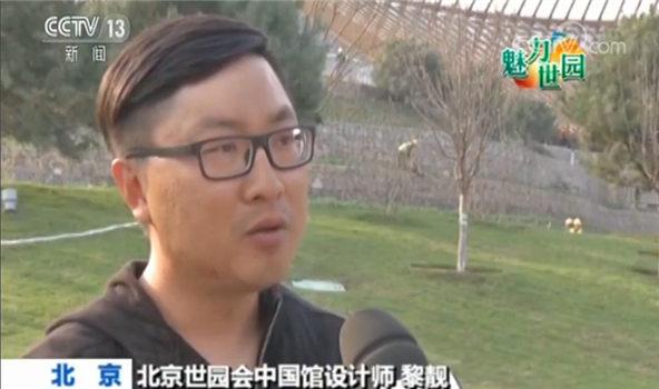 北京世园会中国馆设计师黎靓