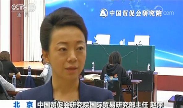中国贸促会研究院国际贸易研究部主任赵萍