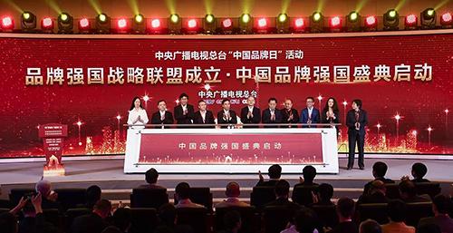"""活动现场启动了""""中国品牌强国盛典""""大型电视活动"""