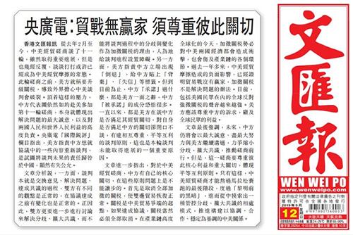 香港《文汇报》5月12日刊发