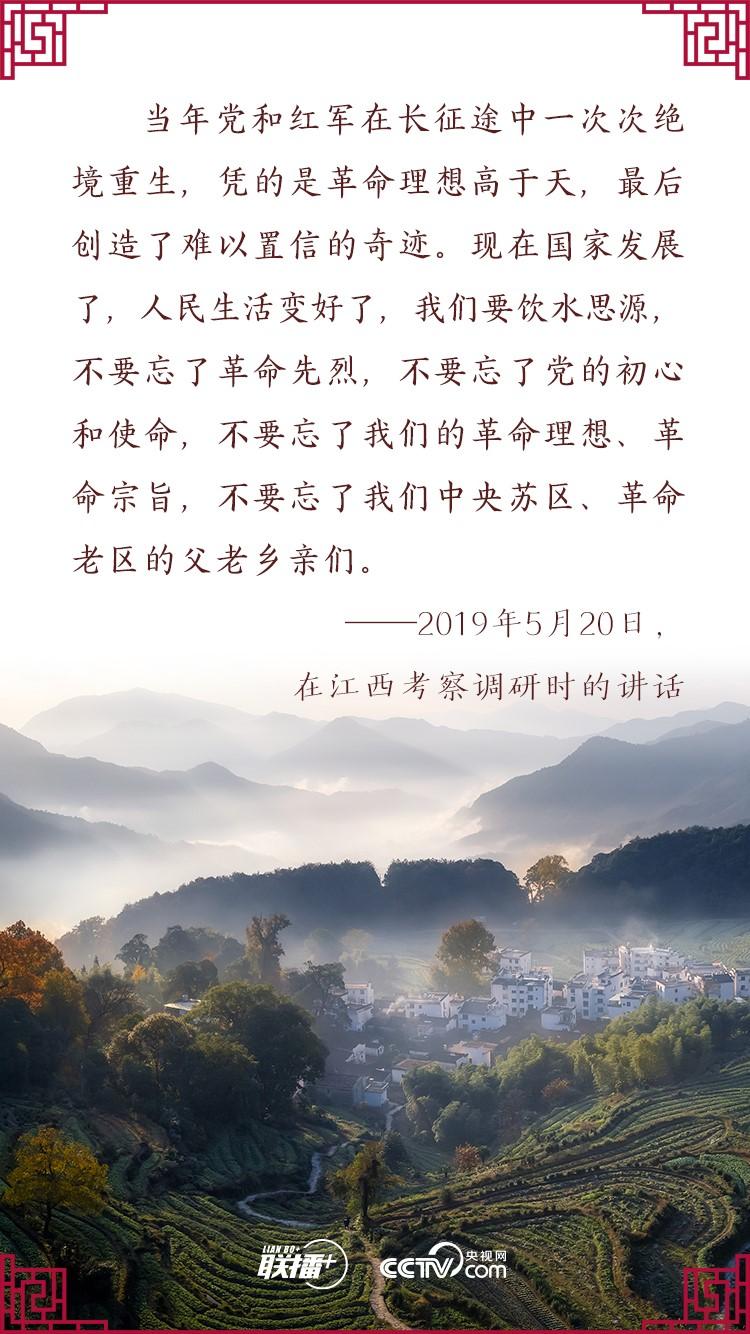 """传承红色基因 习近平强调四个""""不要忘"""""""