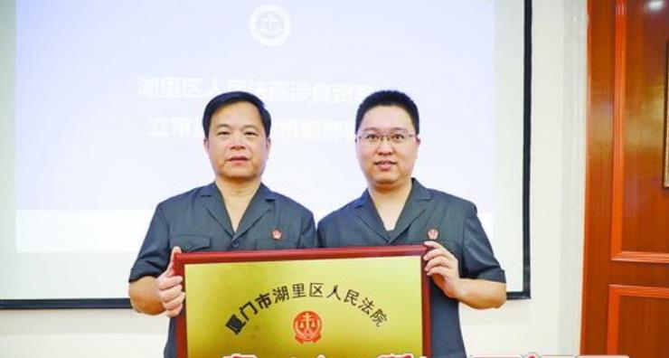 湖里法院院长高碧青(左)向涉自贸执行团队授牌