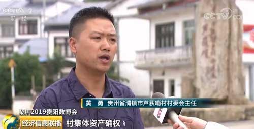 【聚焦2019贵阳数博会】贵州:大数据助力乡村经济发展