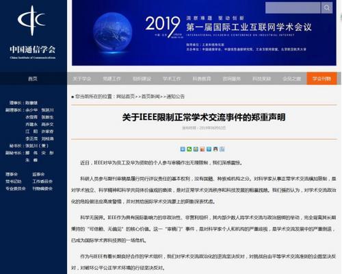 图片来源:中国通信学会官网截图。