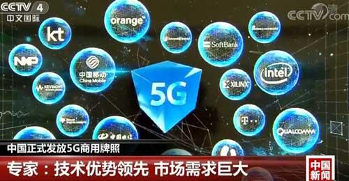 中国正式发放5G商用牌照 专家:技术优势领先 市场需求巨大