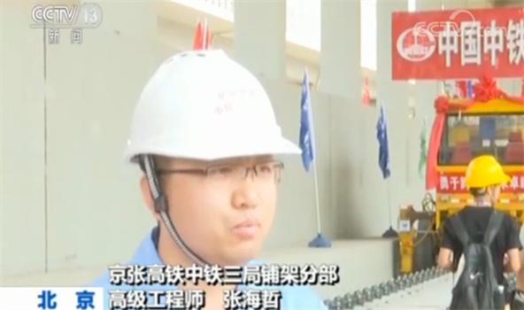 京张高铁中铁三局铺架分部 高级工程师张海哲