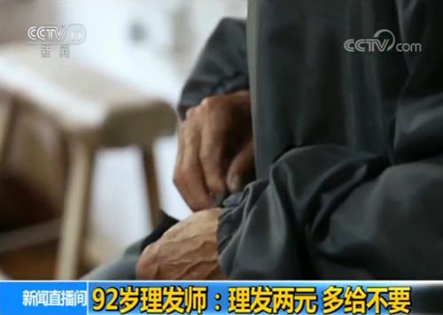 92歲理發師倪克龍:理發兩元 多給不要