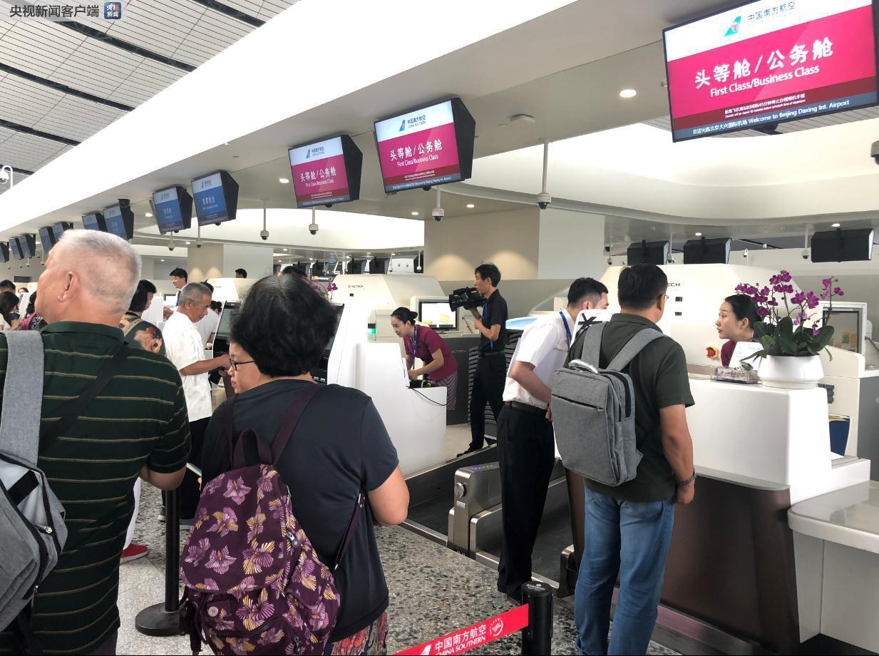 北京大兴国际机场举行通航前首次全流程仿真演练 6000余人参与
