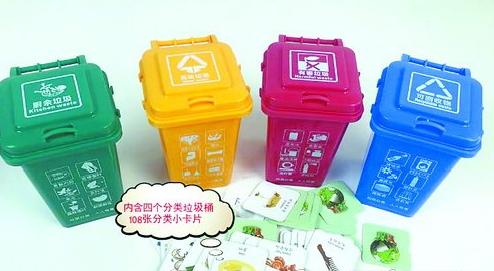 垃圾分类玩具厦门专用版。