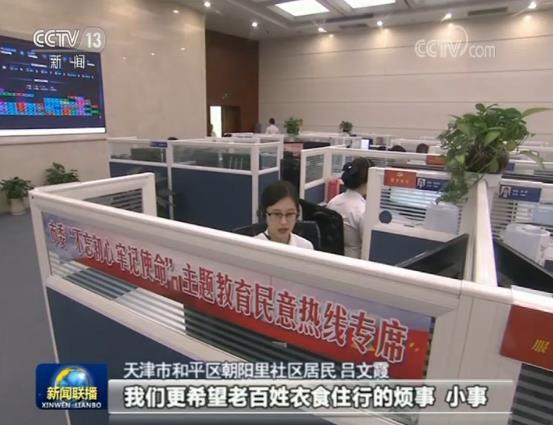 """【""""不忘初心、记起任务""""中央培养举行时】天津:真学实改暖民气"""