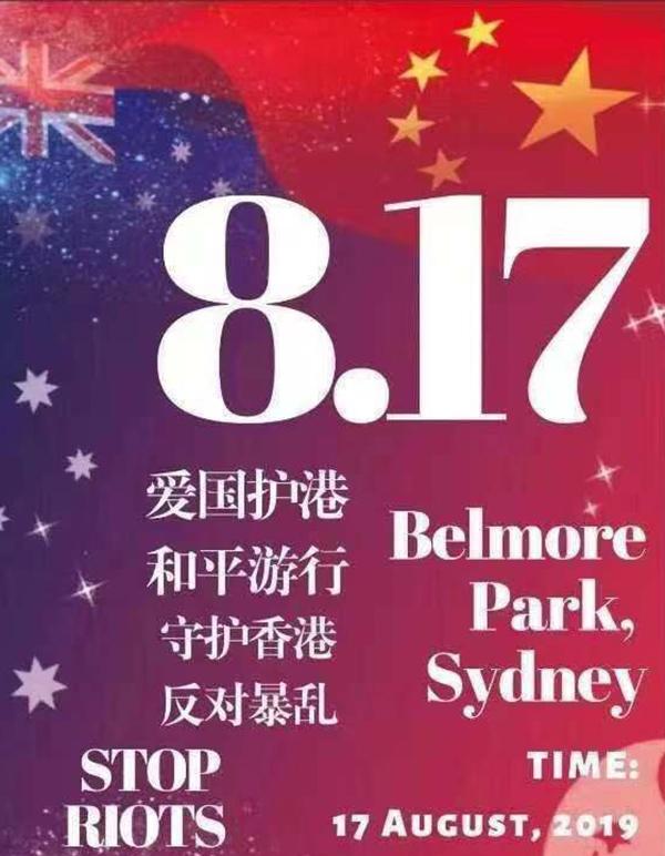 """悉尼""""爱国护港""""和平游行 华人涌上街头表达中国心"""
