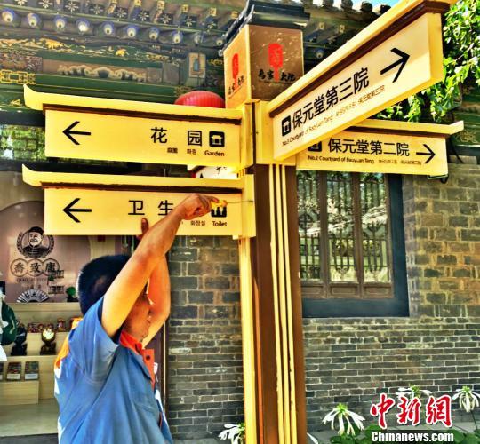 记者正在景区看到 , 维建工人对标识标牌正停止维建 。  刘小白 摄