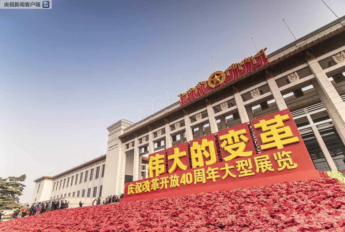 """""""伟大的变革——庆祝改革开放40周年大型展览""""于2018年11月起在北京国家博物馆展出。(资料图)"""