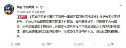 官方通报深圳楼房沉降:暗渠致水土流失和桩身腐蚀