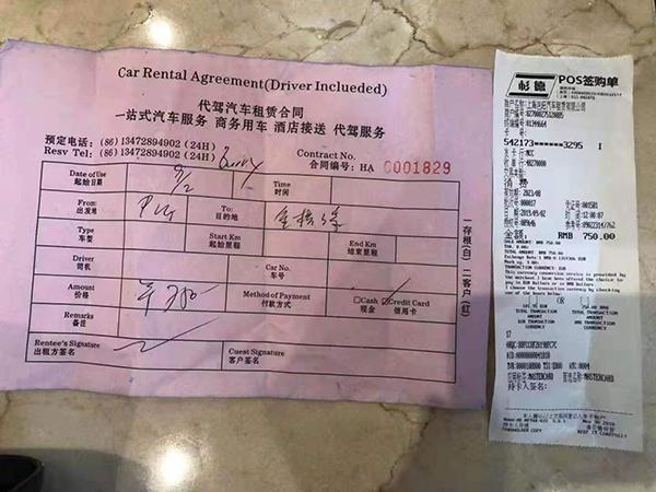 30公里收费750元!上海一黑车司机被罚1万元黄牛被行拘