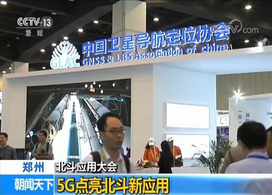 """5G点亮北斗新应用 """"北斗+5G""""从行业应用进入大众生活"""