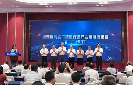 福建省网络与信息安全产业发展促进会成立仪式。王玥 摄