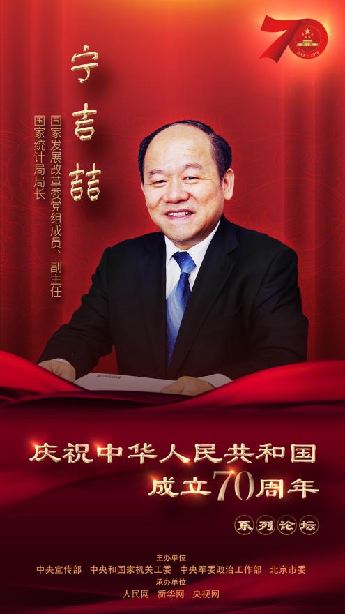 国家发展改革委党组成员、副主任,国家统计局局长宁吉喆