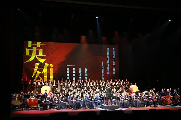 上海民族乐团民族交响史诗《英雄》