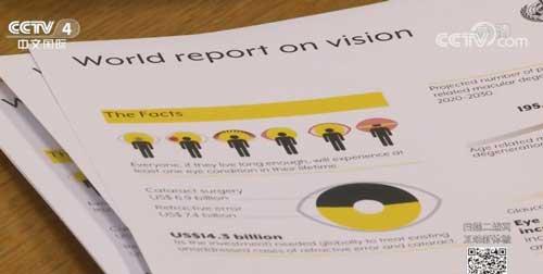 世卫组织发布首份《世界视力报告》