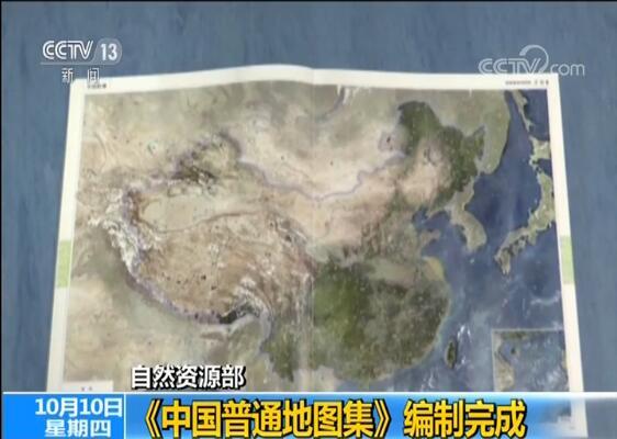 自然资源部 《中国普通地图集》编制完成