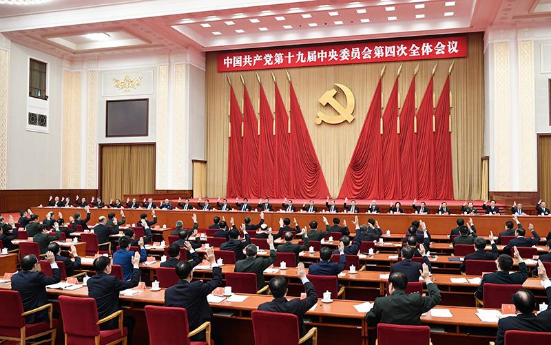 中国共产党第十九届中央委员会第四次全体会议公报