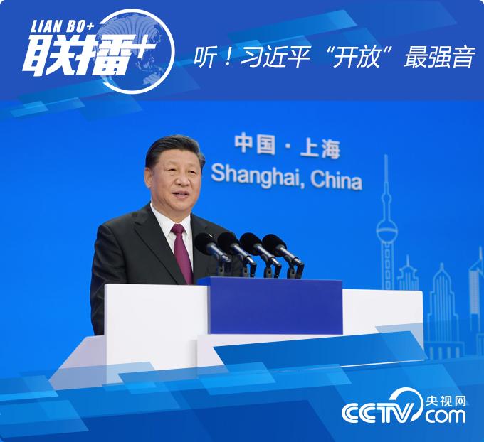 圖為:2018年11月5日,首屆中國國際進口博覽會在上海開幕。國家主席習近平出席開幕式並發表題為《共建創新包容的開放型世界經濟》的主旨演講。