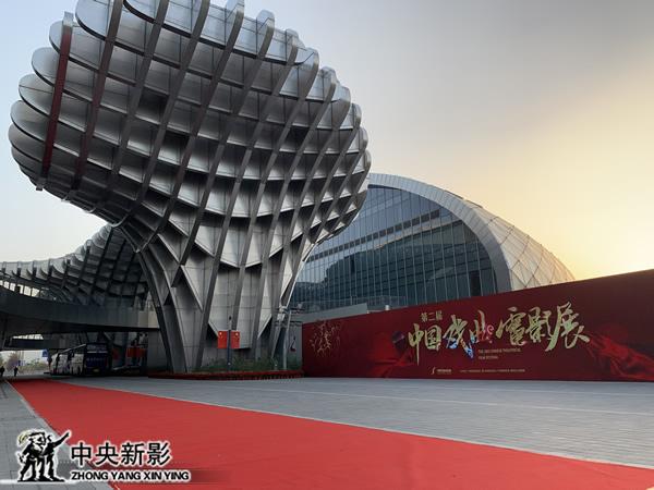 第二届中国戏曲电影展表彰盛典现场