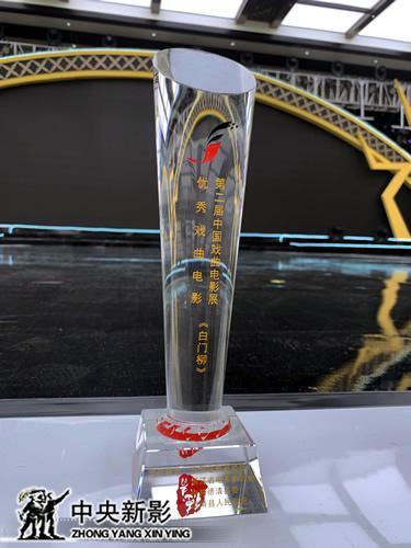 廣東漢劇電影《白門柳》獲獎獎杯