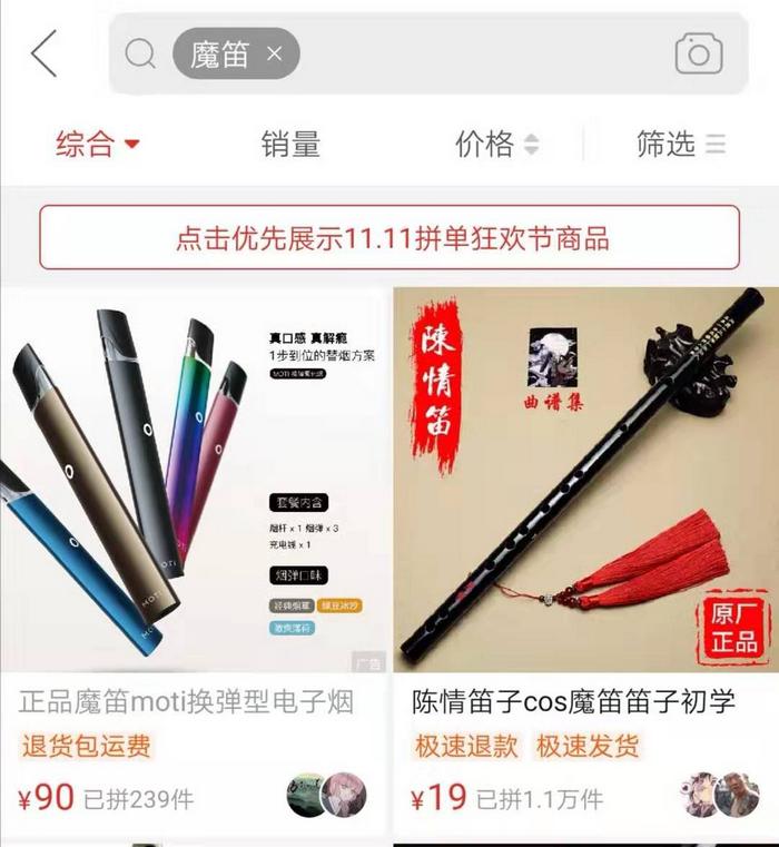 在拼多多上搜索电子烟品牌,会出现相关产品。