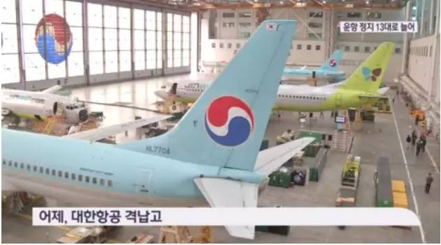▲被停飞的韩国波音737NG型飞机(KBS新闻)