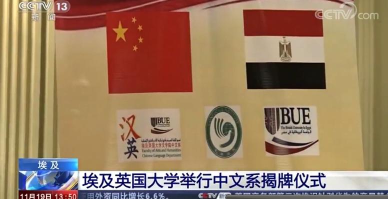 吃鸡群:埃及英国大学举行中文系揭牌仪式