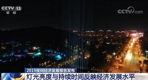 快讯!中国城市夜间经济发力 40多个城市发布夜间经济政策