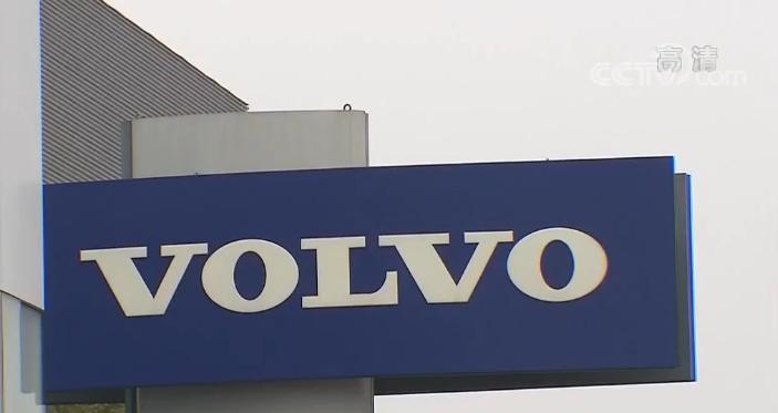沃尔沃将在全球大规模召回约218万辆汽车 存在安全隐患