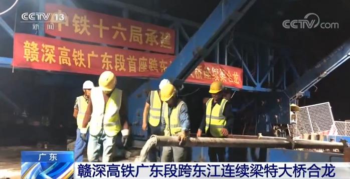 赣深高铁广东段跨东江连续梁特大桥合龙 全线通车又早一步