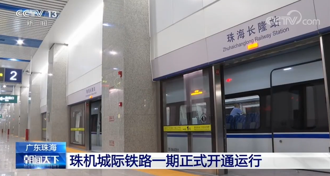 广东珠海:珠机城际铁路一期18日正式开通运行