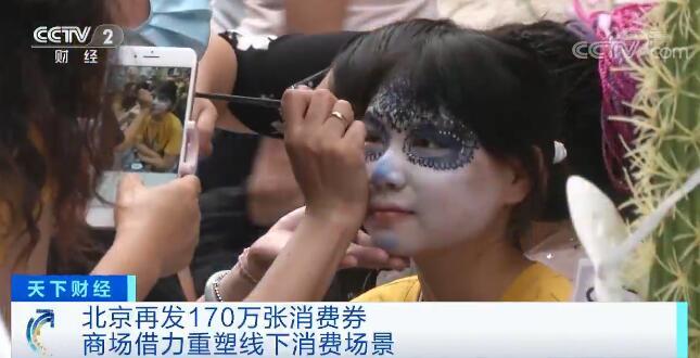 北京再发170万张消费券 帮助商场拉动消费