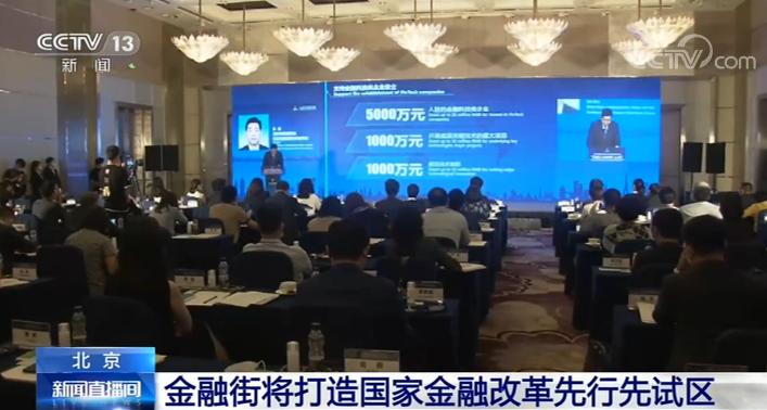 北京金融街 将打造国家金融改革先行先试区