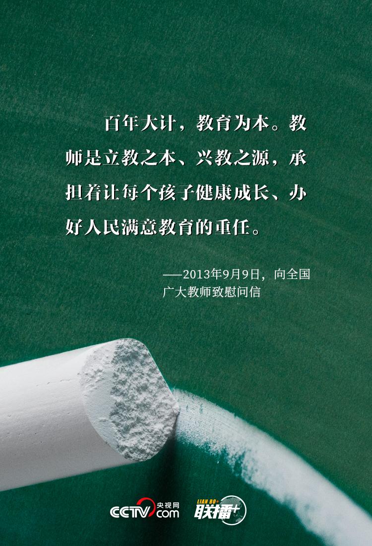 """联播+丨三尺讲台系国运 习近平对""""筑梦人""""的殷殷厚望"""