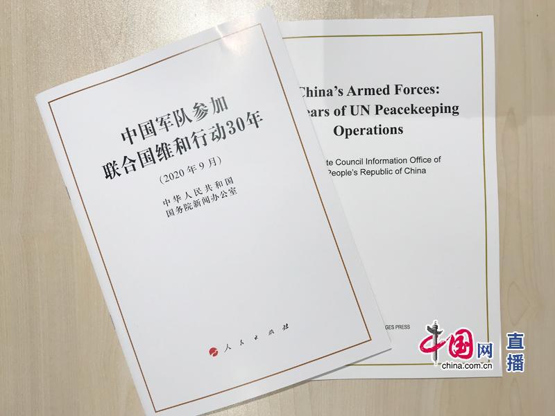 《【恒达注册首页】中国发布首部维和专题白皮书以8个语种发表》