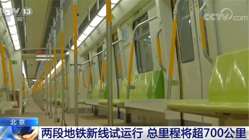 這兩條線路年底開通運營 北京地鐵總里程將超700公里